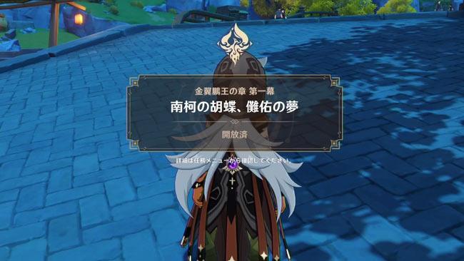 genshin-v13-legend-q1-1