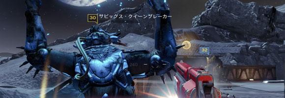 Destiny_2015moon