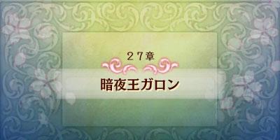 byakuya_story27