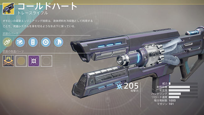 destiny2exotic_105coldheart