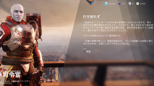 destiny2-0318-s10-2