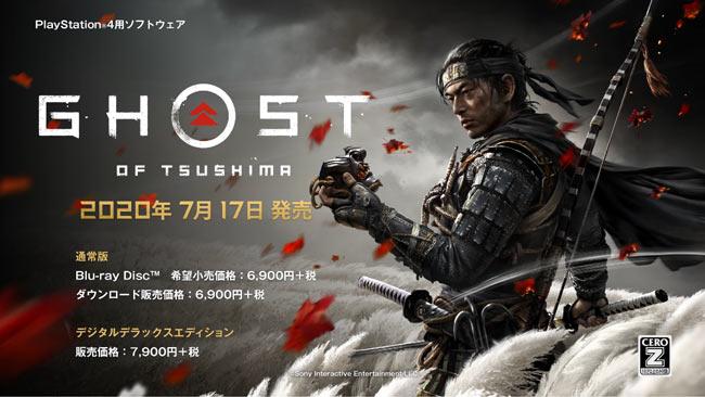 ghostof-tsushima2
