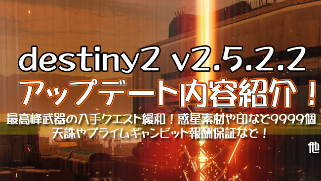 destiny2-20190904-2522