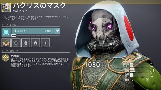 destiny2-hunter-maskofbakri