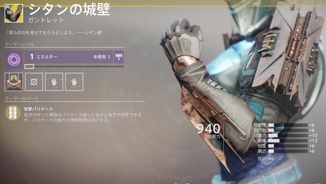 destiny2-citansramparts
