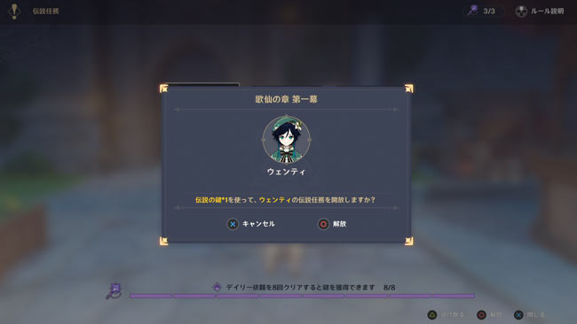 genshin-legend-quest10-1