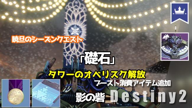 destiny2-season9-quest7