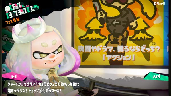splatoon2_fes0113_4