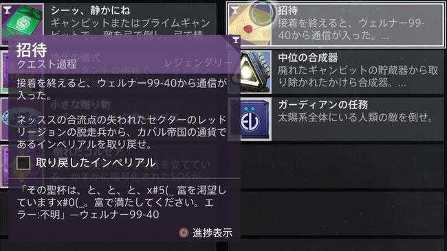 destiny2season7quest2seihai