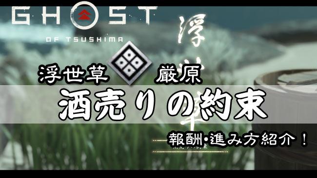 ghostof-tsushima-kusa20