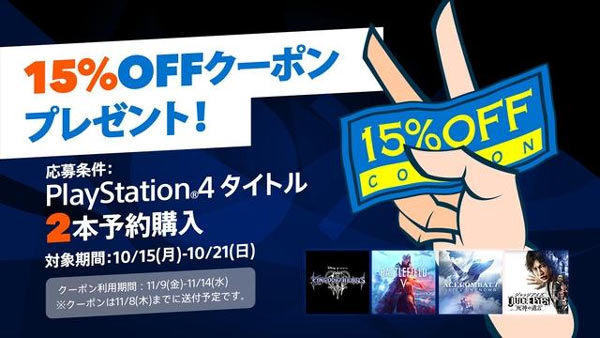ps4coupon1015_1021