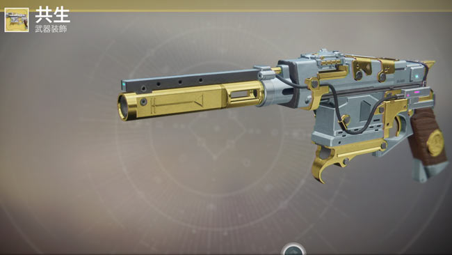 destiny2exotic_005stum3