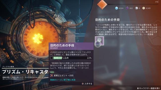 destiny2-season11-quest2-12