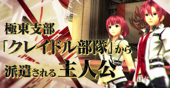 godeater_new0
