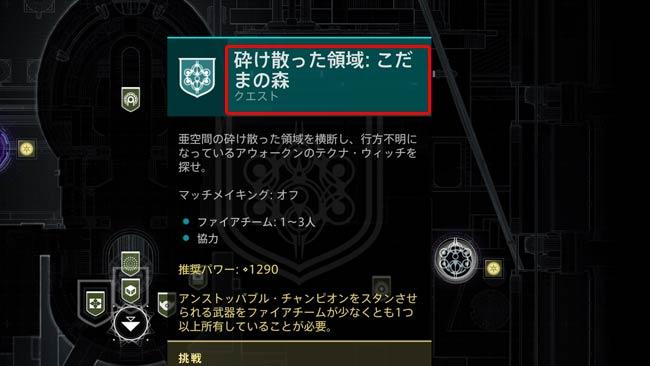 destiny2-s15-shat1-edz3