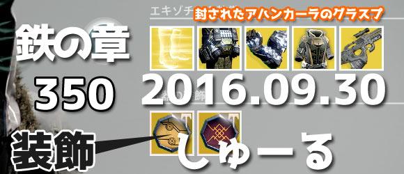 20160930