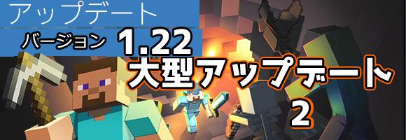 minecraft122part2