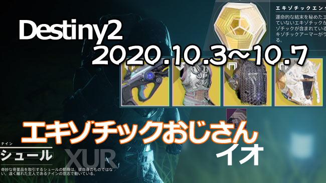 XUR2020-10-03