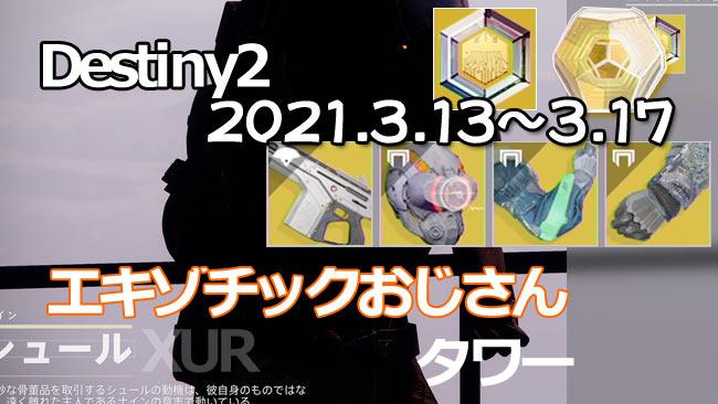 destiny2-xur-2021-0313