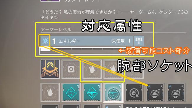destiny2-y3-mod-gear2arm