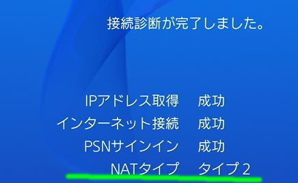 ps4updatenat2