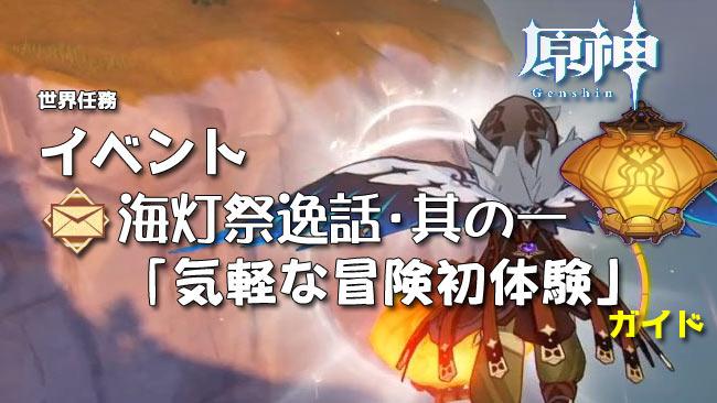 genshin-v13-lantern1-q5-4