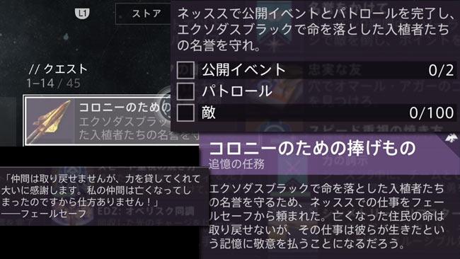 destiny2-season9-quest5-6