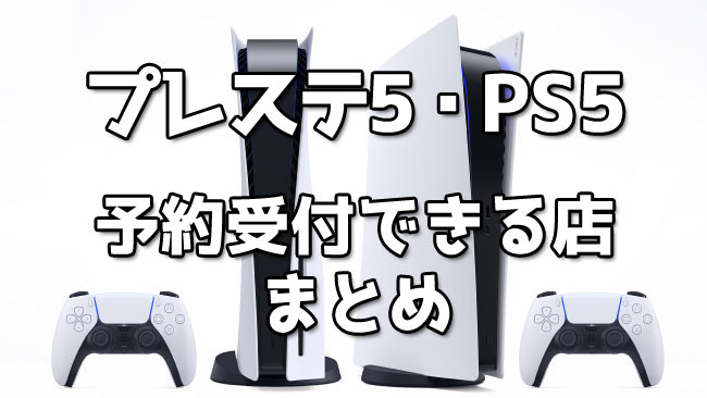 PS5-yoyaku-55
