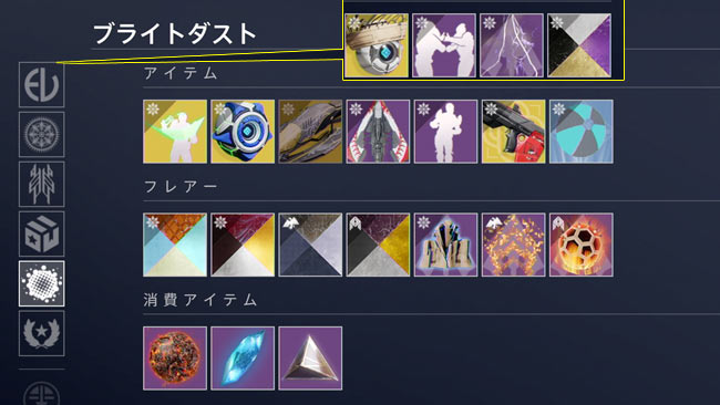 destiny2-2021-0707-3