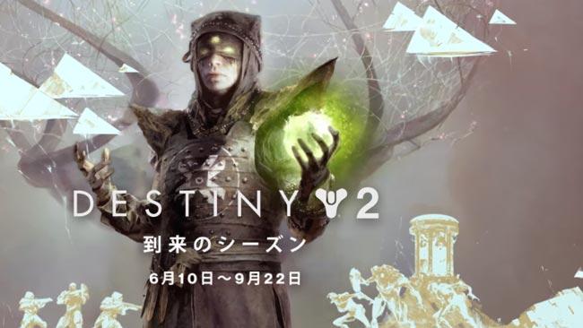 destiny2-2020-0610-32