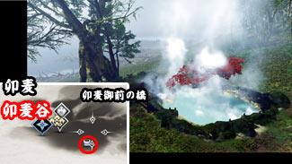 ghost-of-tsushima-onsen11SS