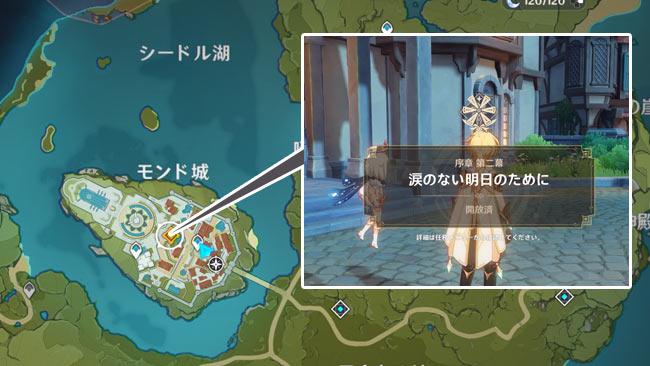 genshin-story2-1