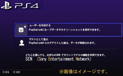 PS4sektec