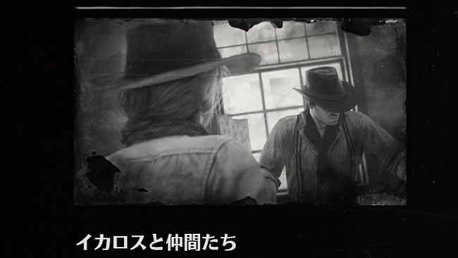 rdr2_chapter5_9ikaros1