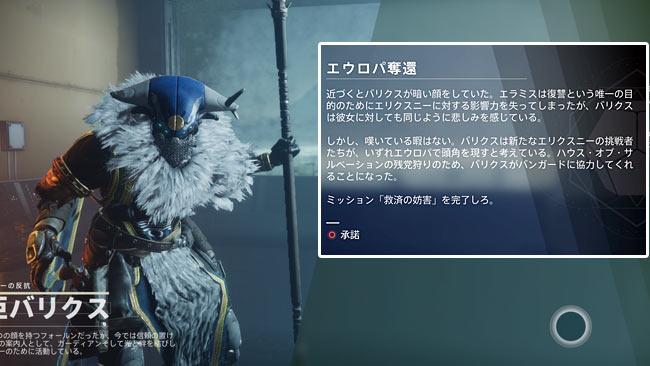destiny2-beyond-story11-3