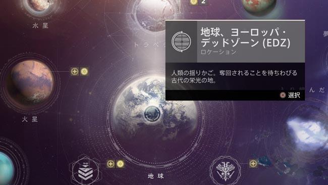 destiny2drifter_quest3_1