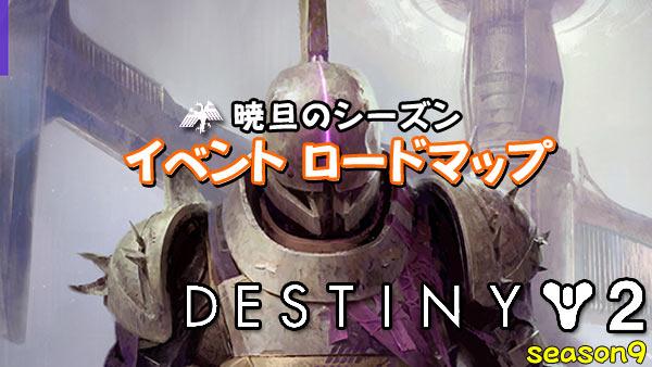 DESTINY2-season9
