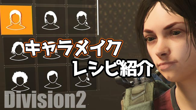 Division2_chrmake