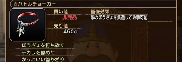 item_battlechoker