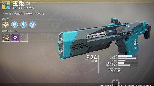 destiny2dlc2thejaderabbit
