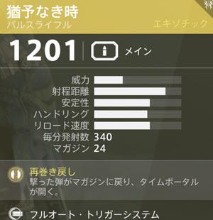 destiny2exotic_014-notime