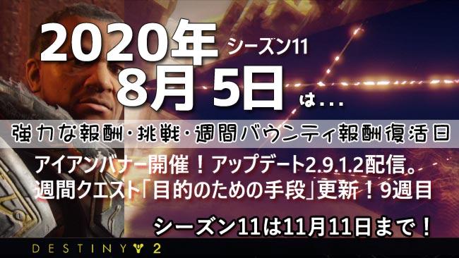destiny2-2020-0805