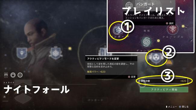 Destiny2-vangplaylist
