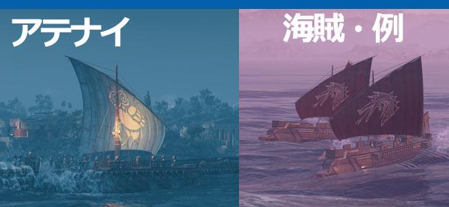 ac_odyssey_アテナイ船と海賊船