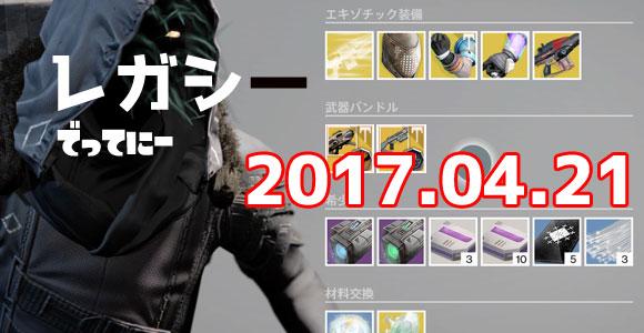 Destiny20170421