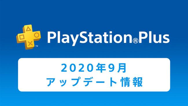PSN2020-09-01-4