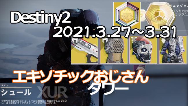 destiny2-xur-2021-0327