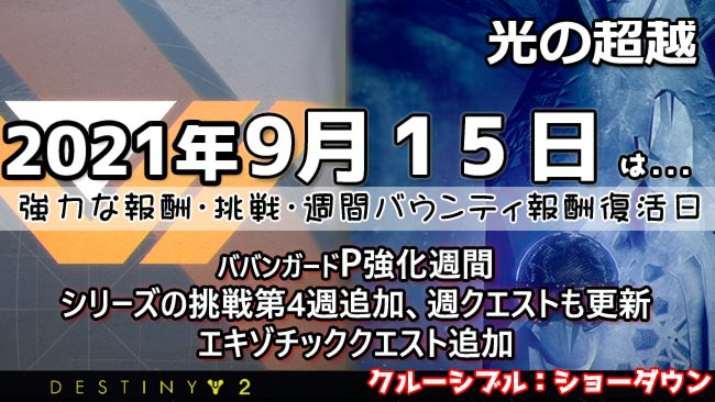 destiny2-s15-week0915
