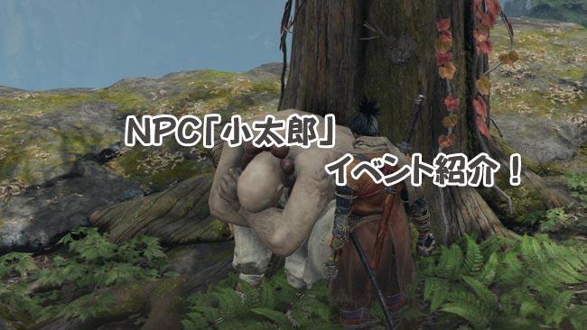 sekiro_npc09kotaro2