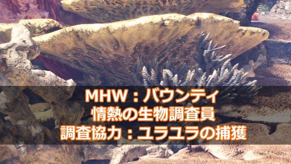 mhw_bounty3_0